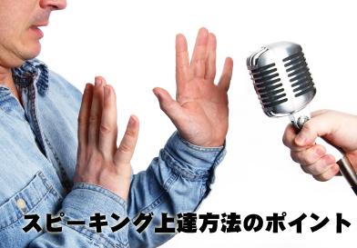 スピーキングの上達には英語をどれだけ口に出すかがポイント!