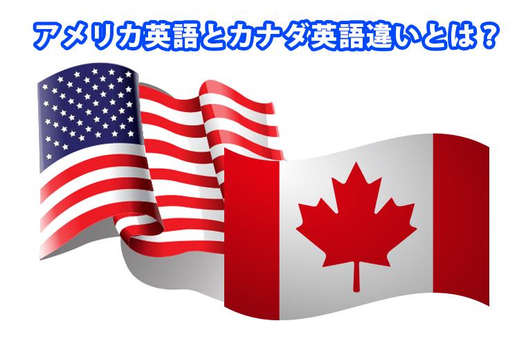 カナダ英語とアメリカ英語の違いを徹底解説