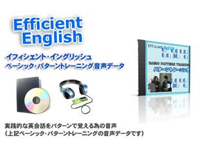 マスターランゲージ:オリジナル英語教材のイフィシエント・イングリッシュのパターントレーニング