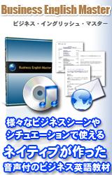 ビジネス英話学習教材:ビジネスイングリッシュ・マスター