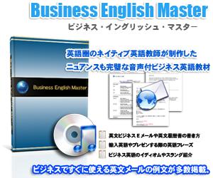 ビジネス・イングリッシュ・マスター:Business English Master
