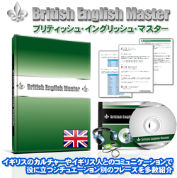 イギリス英語教材 British English Master(ブリティッシュイングリッシュ・マスター)