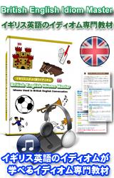 イギリス英語のイディオム専門教材:ブリティッシュイングリッシュ・イディオムマスター