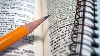 英語ボキャブラリーの増やし方とボキャブラリーの勉強法について