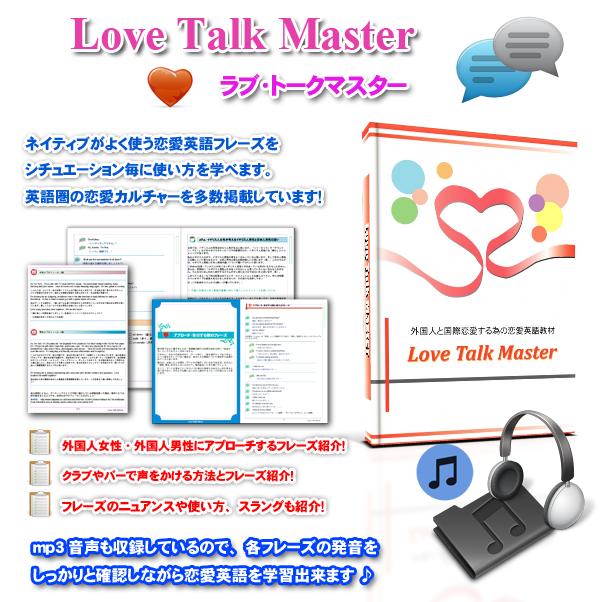 国際恋愛の為の恋愛英語教材 Love Talk Master