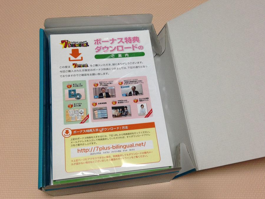 七田式 英語教材 7 + Bilingualを使ってみた感想をレビューします