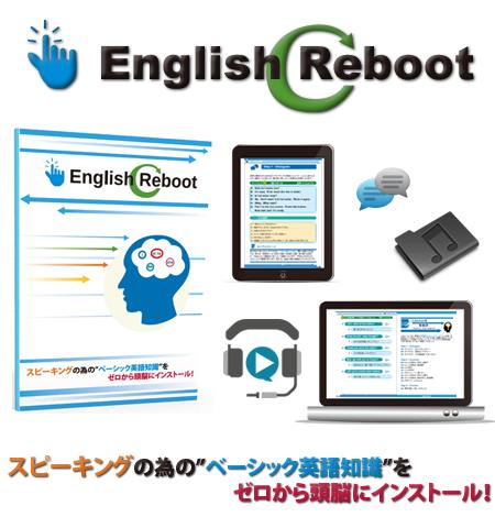 メソッド系英語教材 English Reboot(イングリッシュリブート)
