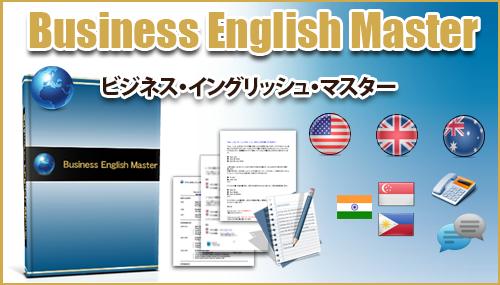 ビジネス英語教材 Business English Master
