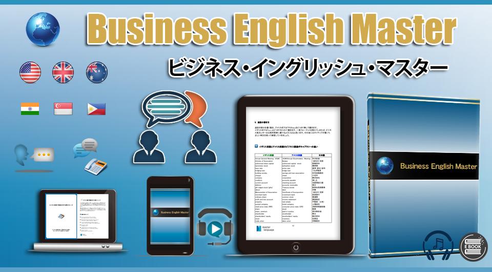 ビジネスイングリッシュマスター購入ページ:ビジネス英語教材